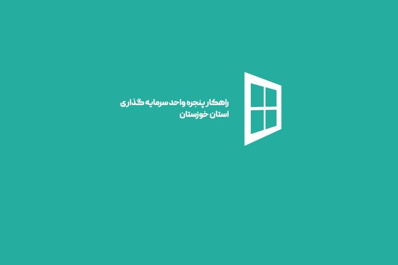 درباره پنجره واحد سرمایه گذاری استان خوزستان